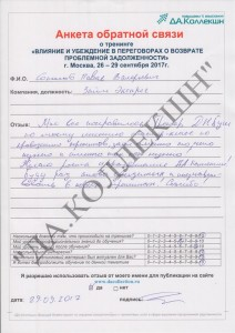 33. Отк. 26-29.09.17 Соколов