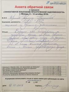 Отзыв_Керамова Р.А
