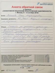 Отзыв_Латышева Е.В