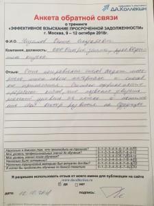 Отзыв_Нимазов Д.И