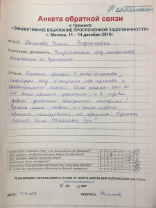 Хамитова Р.Р