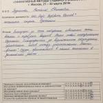 Отзыв семинар 21-22.03.2019_Турганова