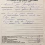 Отзыв семинар 21-22.03.2019_Фомичева